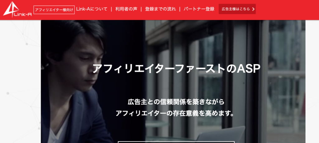 Link-Aの画像