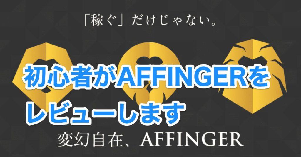 アフィンガーの画像