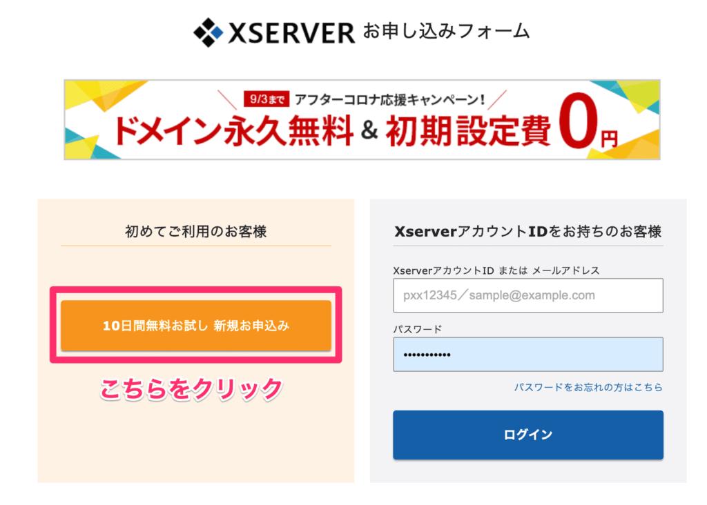 WordPressの申込みフォーム